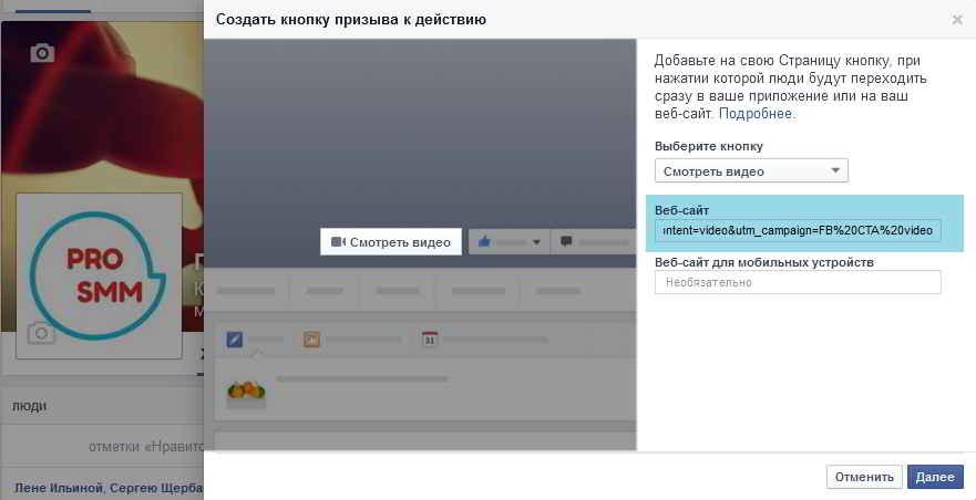 Создать кнопку призыв к действию на странице Фейсбук 2