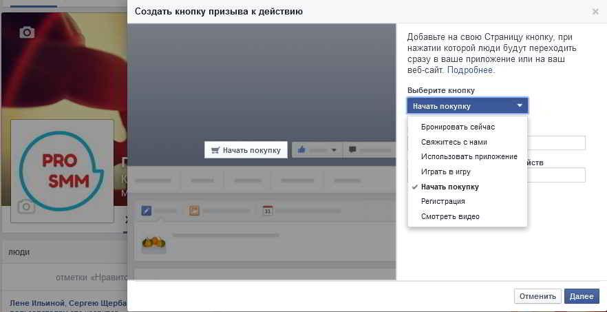 Создать кнопку призыв к действию на странице Фейсбук