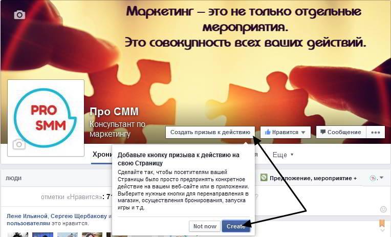 Фейсбук запускает кнопки призывов к действию на публичных страницах