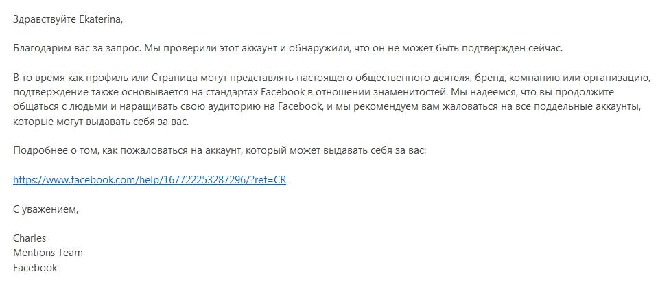 Как подтвердить страницу Фейсбук (синяя галочка)