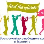 Как выбрать случайного победителя конкурса в Вконтакте