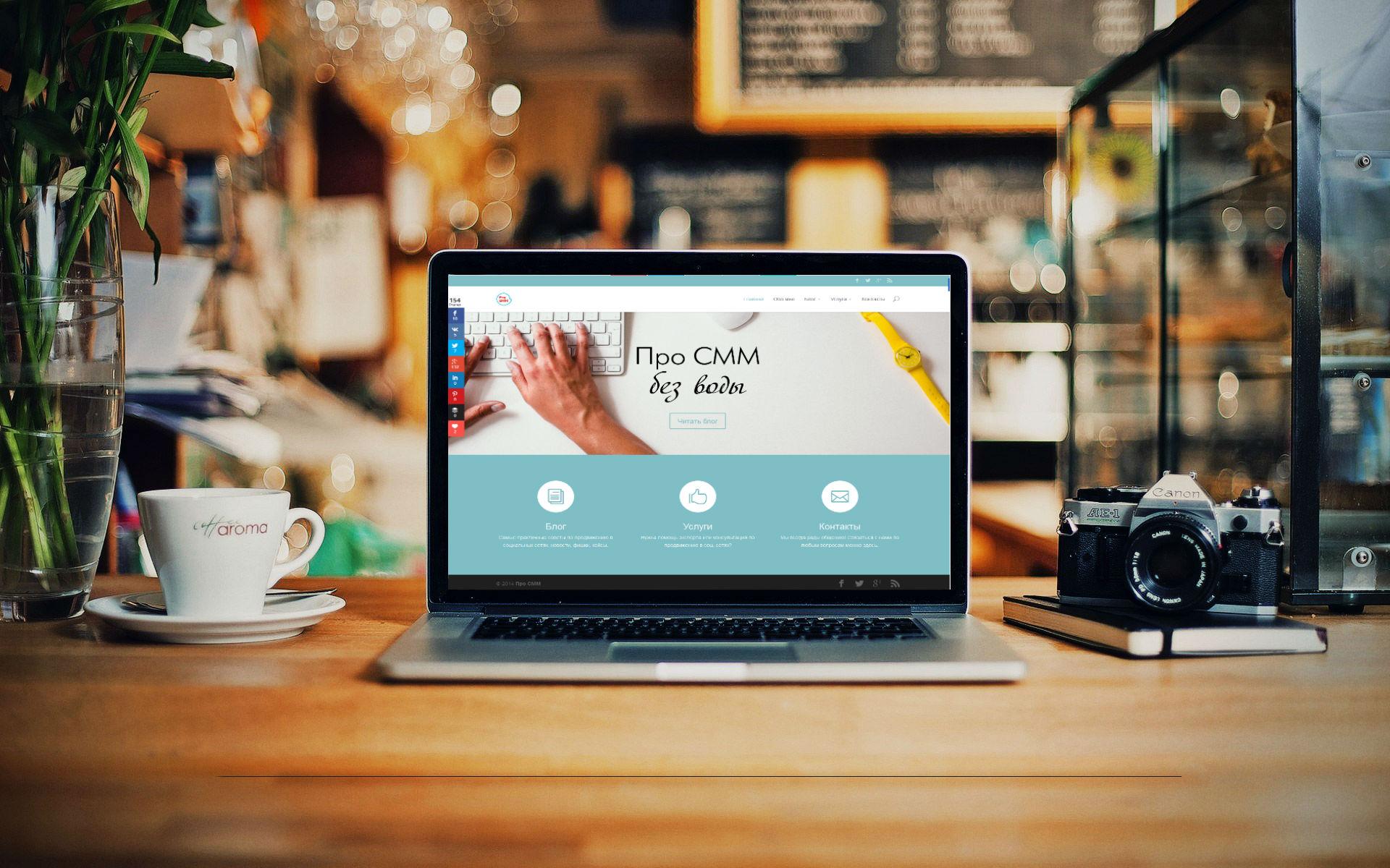 Как создать красивый сайт или блог самому