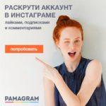 Продвижение в Инстаграм с помощью Памаграм