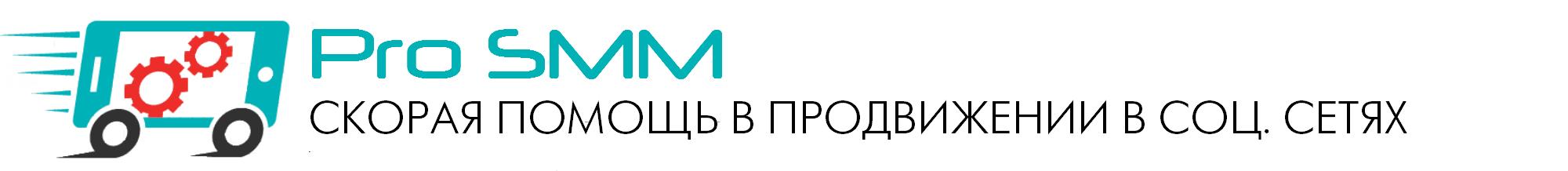 Про СММ