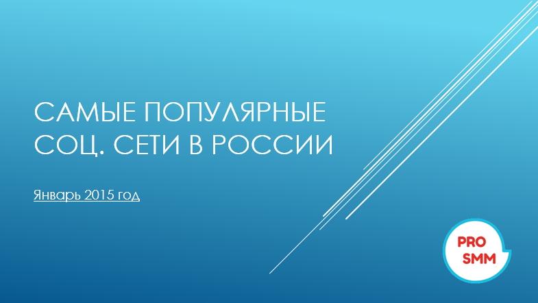Самые популярные социальные сети в России 2015