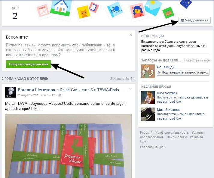 Новая фишка на Фейсбук - функция В этот день