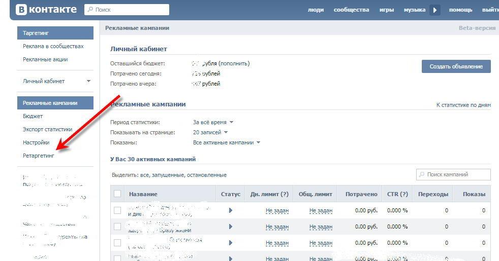 Ретаргетинг в рекламном кабинете Вконтакте
