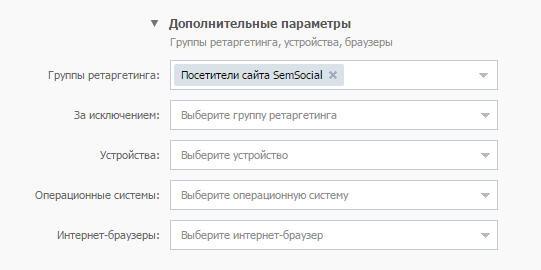 Создание объявления в разделе ретаргетинг в Вконтакте
