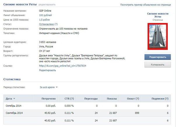Таргетинг на GSP - Вконтакте