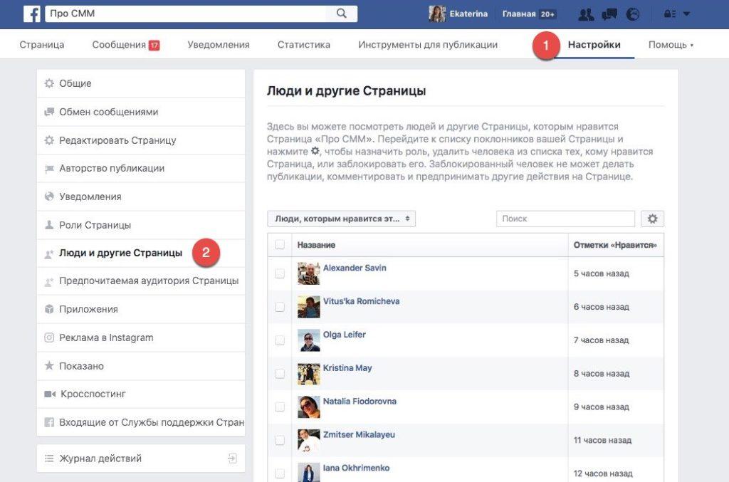 Как заблокировать назойливого пользователя на странице Фейсбук