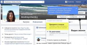 Приоритет в показе публикаций от друзей в Фейсбук