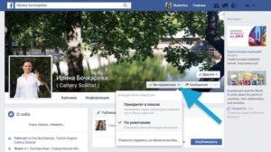 Как подписаться на обновления пользователя в Фейсбук