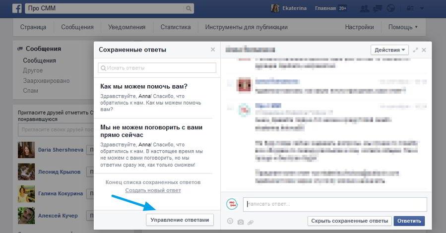 Автоматические ответы на страницах Фейсбук