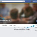 Новый дизайн страницы в Фейсбук - миниатюра