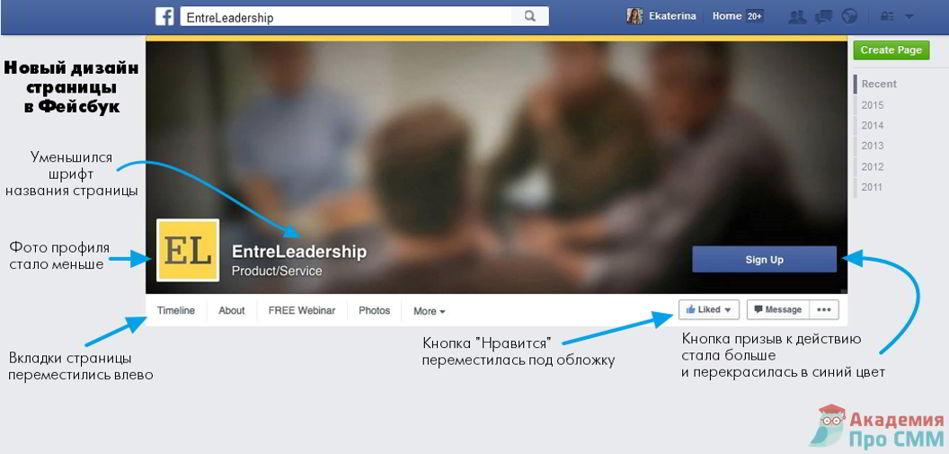 Новый дизайн страницы в Фейсбук