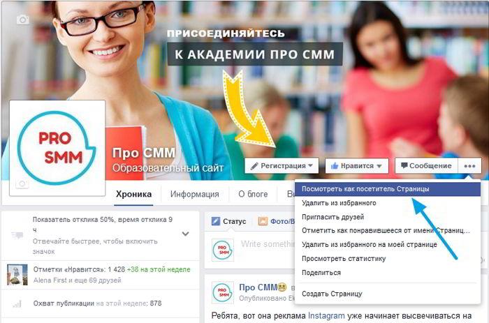 Посмотреть страницу Фейсбук как посетитель