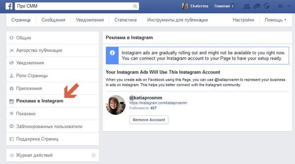 Реклама в Инстаграм через страницу Фейсбук