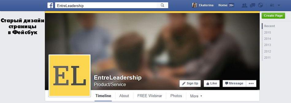 Старый дизайн страницы в Фейсбук