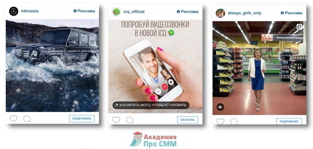 Какие виды рекламы существуют в Инстаграм - Про СММ