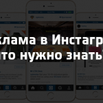 Реклама в Инстаграм - что нужно знать