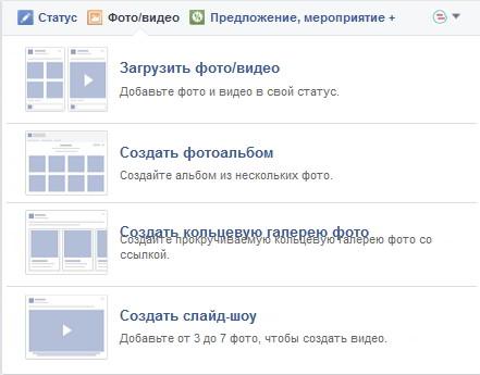 Как создать кольцевую галерею и слайд шоу на странице Фейсбук