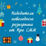 Победители новогоднего розыгрыша от Про СММ