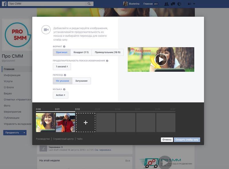Как создать кольцевую галерею и слайд-шоу в Фейсбук - Про СММ