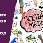 Социальные сети - 7 горячих трендов на 2016 год