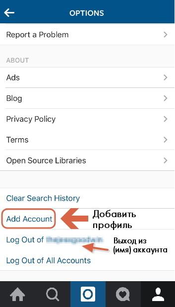 Как добавить несколько профилей в Инстаграм