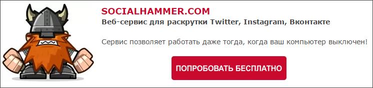 Продвижение с помощью Social Hammer