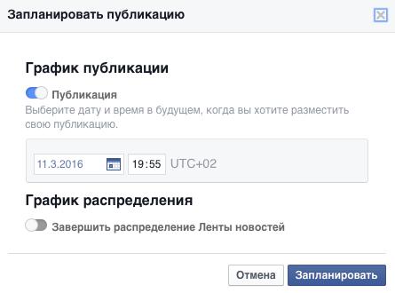 Как запланировать публикацию в Фейсбук
