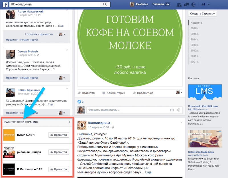 Могут ли у страницы в Фейсбук быть друзья