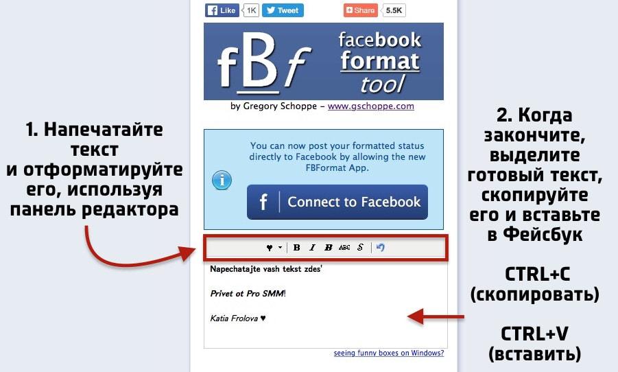 Можно ли в Фейсбук выделить текст жирным или курсивом