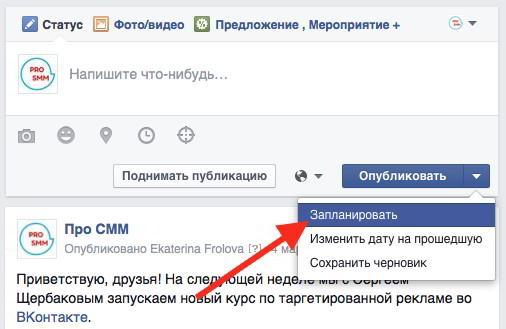 Новые возможности публикации в Фейсбук