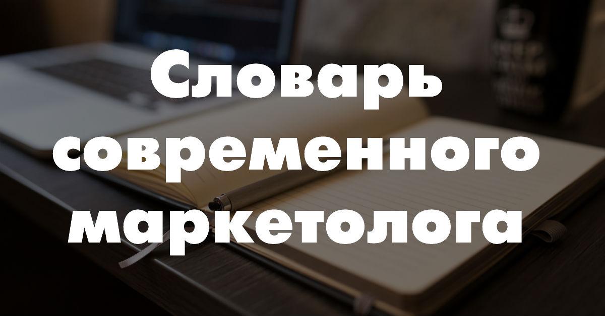 Словарь современного маркетолога