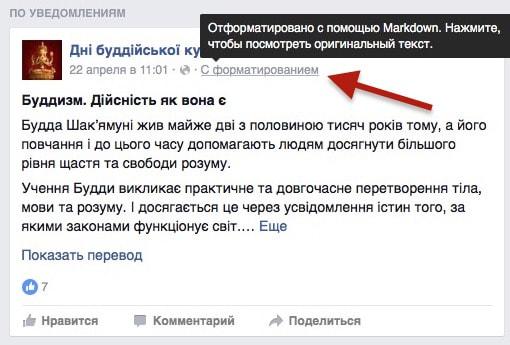 Редактирование текста в Фейсбук с помощью markdown