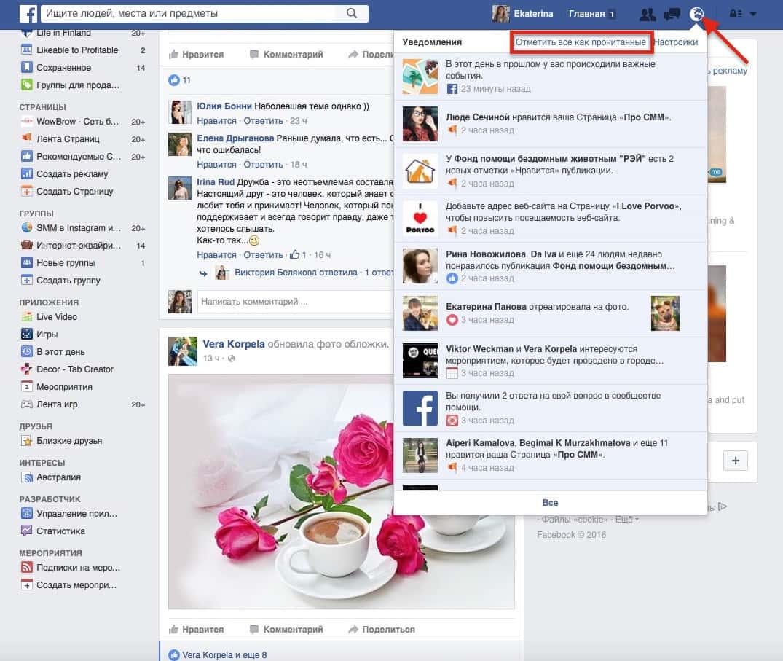 Как отметить все уведомления в Фейсбук как прочитанные