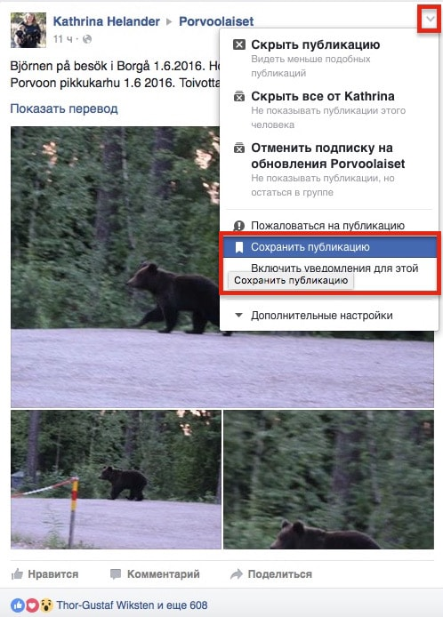 Функция сохранить в Фейсбук