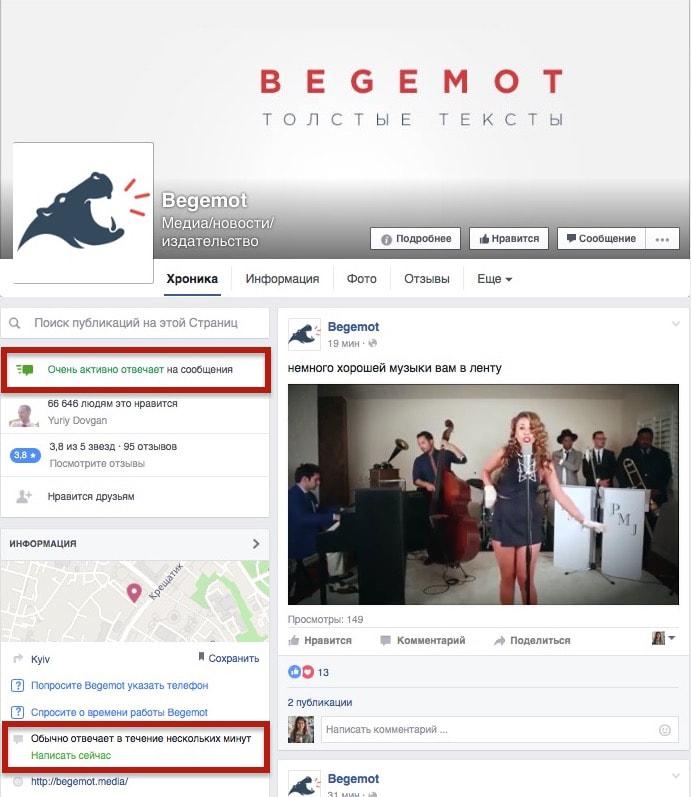 Значок «Очень активно отвечает на сообщения» на странице Бегемот