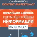 Онлайн курс - Контент маркетолог