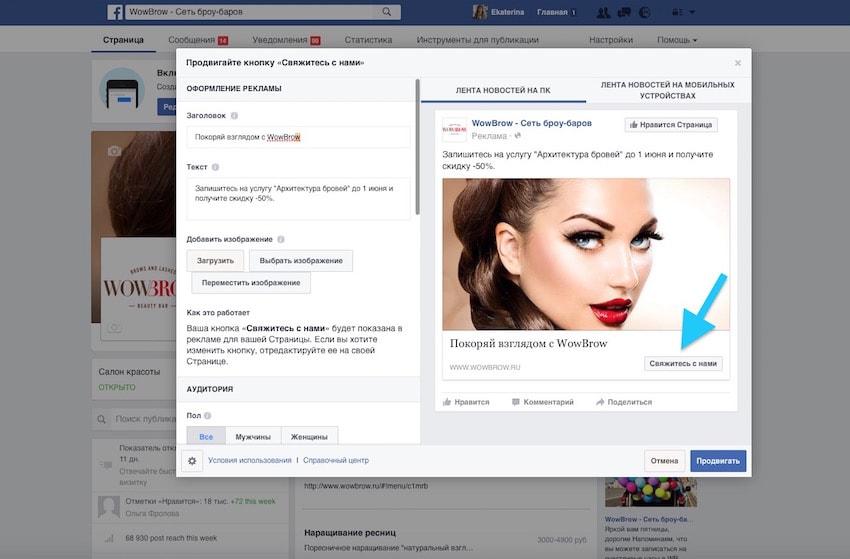 Продвижение призыва к действию в Фейсбук 2