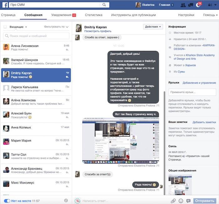 Ящик сообщений на странице Фейсбук