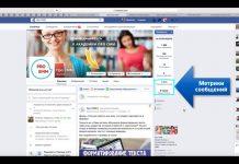 Настройка сохраненных ответов на странице Фейсбук
