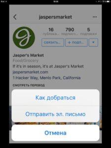 """Кнопка """"Связаться"""" в Инстаграм"""