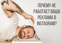 Почему не работает Ваша реклама в Instagram?
