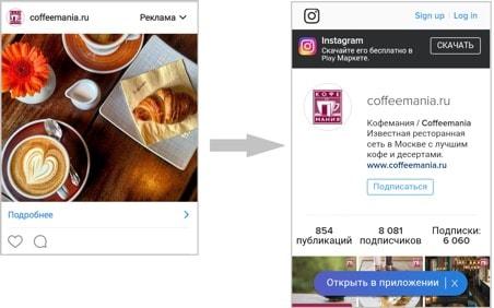 Реклама в Инстаграм - куда ведет ссылка