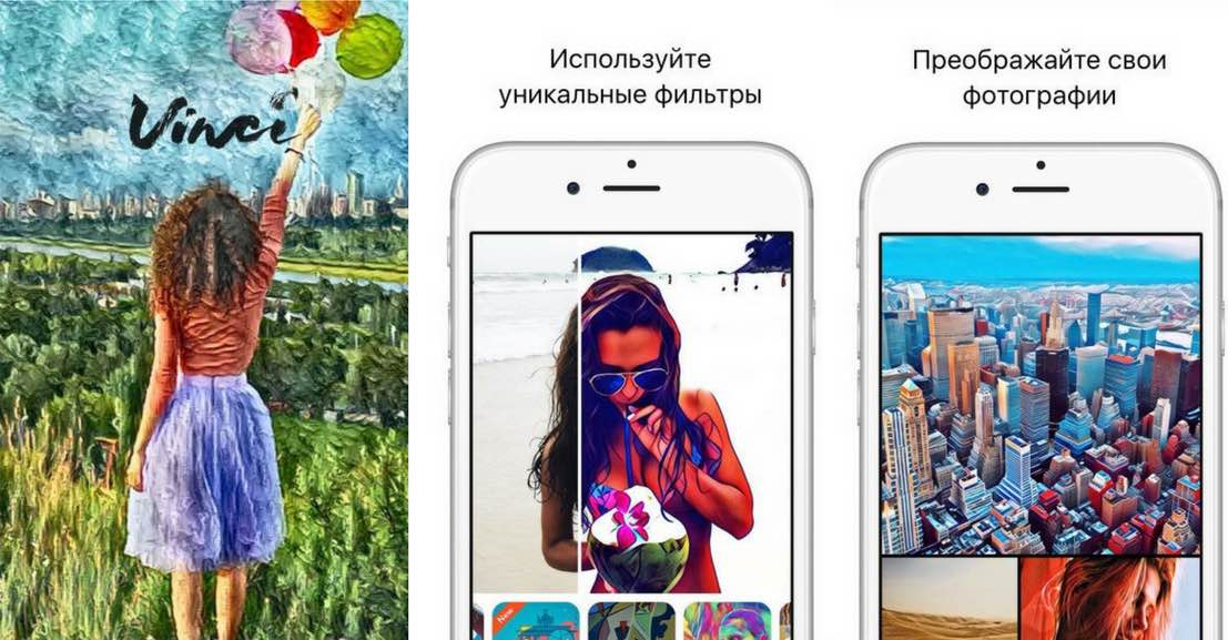 Приложение для iphone для редактирования фотографий