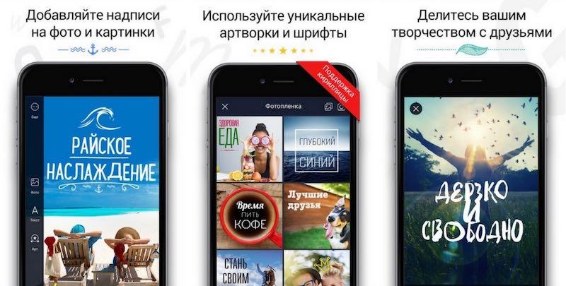 Шрифтомания - приложение наложения текста на фото с русскими шрифтами