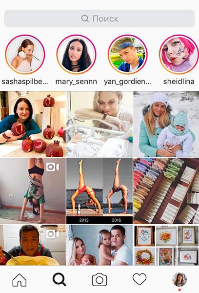 Истории Инстаграм на странице поиска