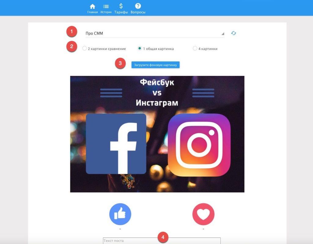 Как создать онлайн-голосование в Фейсбук с помощью Videoreact